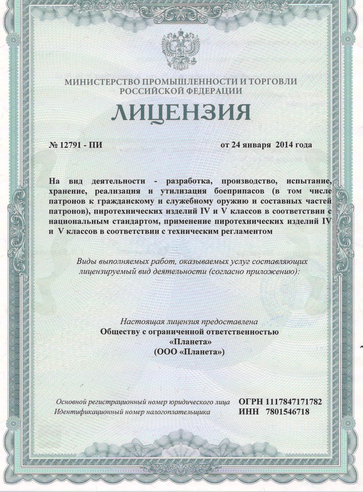 Лицензия на вид деятельности